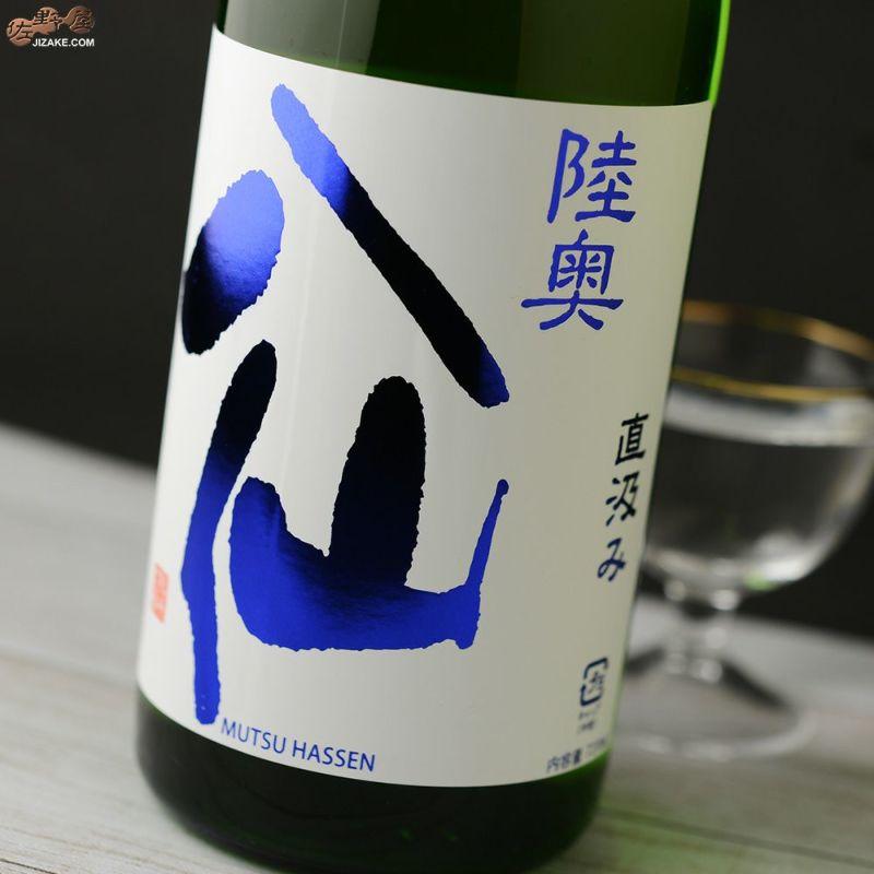 陸奥八仙 ヌーボー特別純米生原酒 直汲み