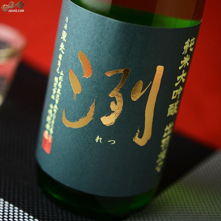 洌 純米大吟醸 出羽燦々 無濾過生原酒