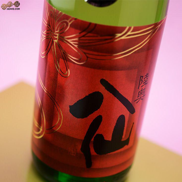 陸奥八仙 新春祝酒 純米吟醸 無濾過生原酒