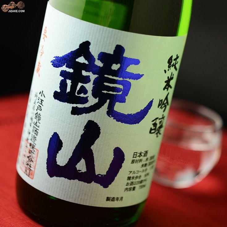 鏡山 純米吟醸 新酒搾りたて