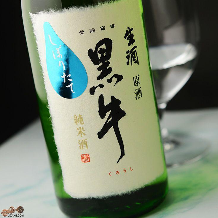 黒牛 純米酒 しぼりたて 生原酒