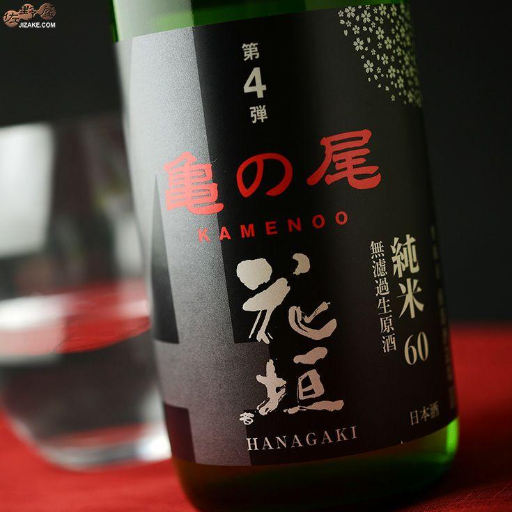 花垣 米の違いシリーズ 第4弾 亀の尾 純米60無濾過生原酒