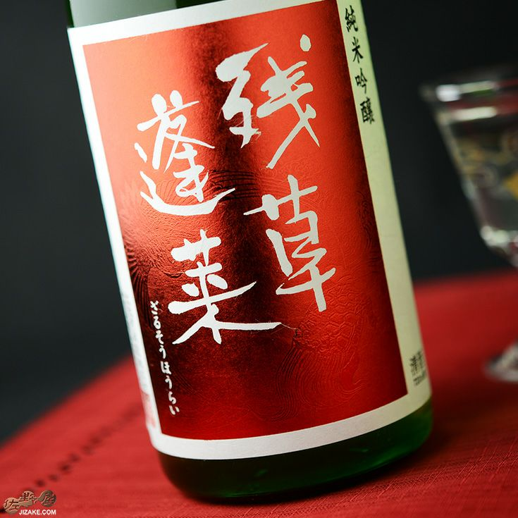 残草蓬莱 純米吟醸 出羽燦々50 槽場直詰生原酒