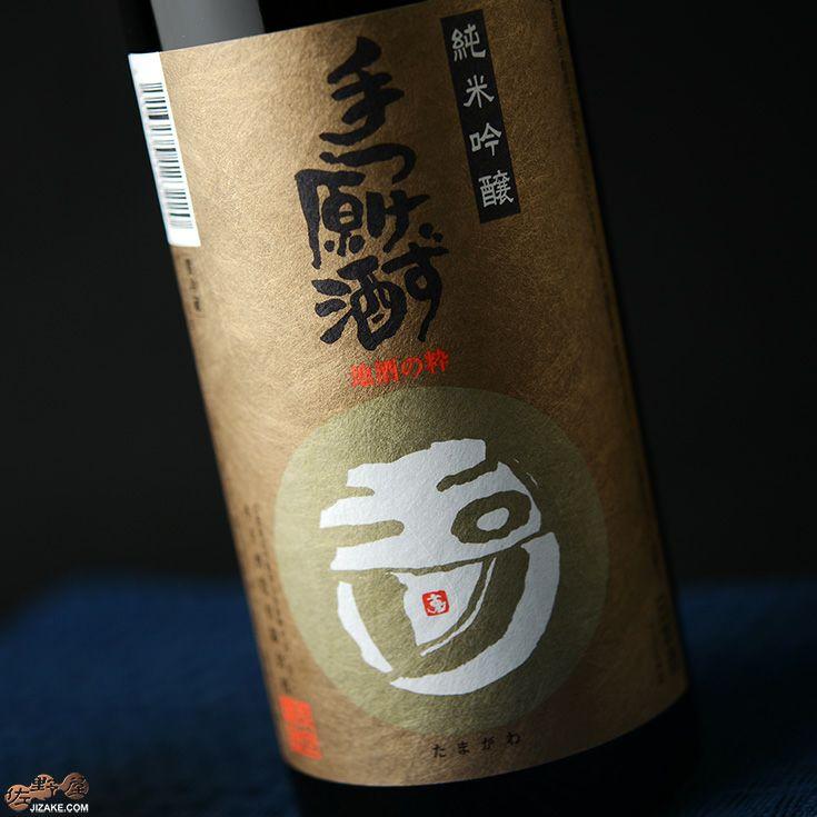 玉川 手つけず原酒 純米吟醸 日本晴