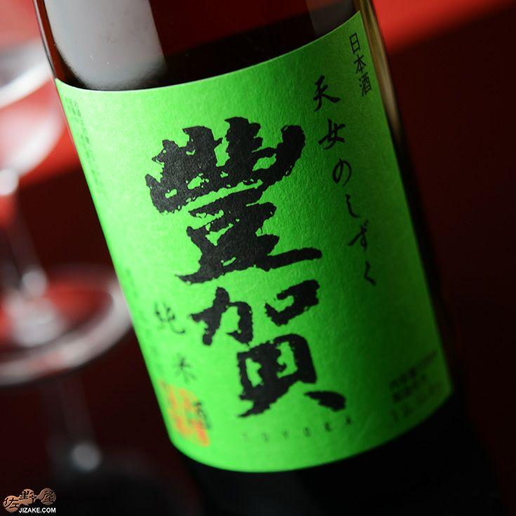 豊賀 緑ラベル しらかば錦70% 純米 長野C酵母 中取り無濾過生原酒 2019
