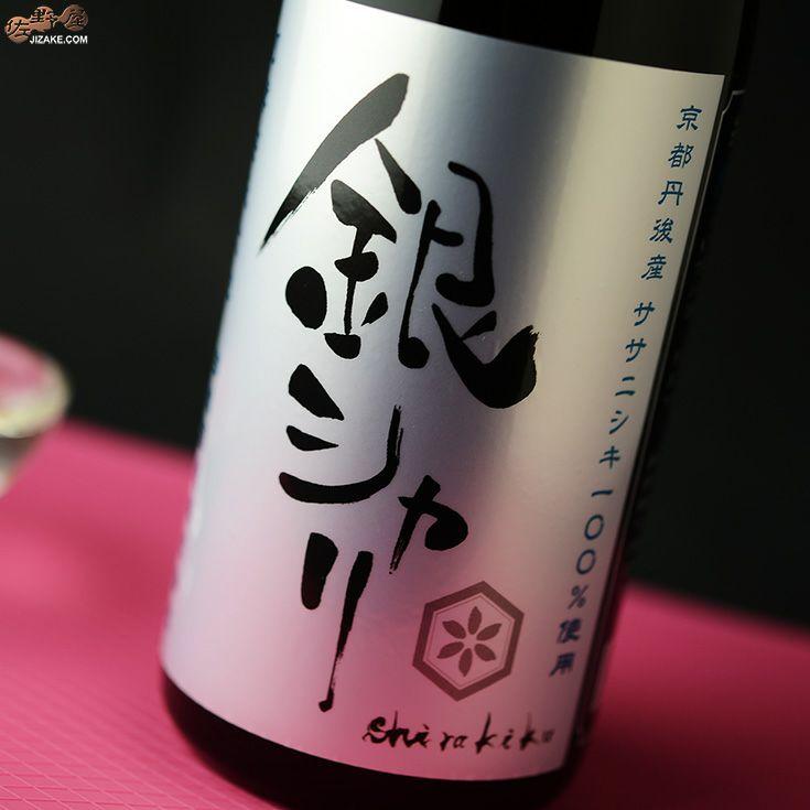 白木久 特別純米酒 銀シャリ 無濾過生原酒
