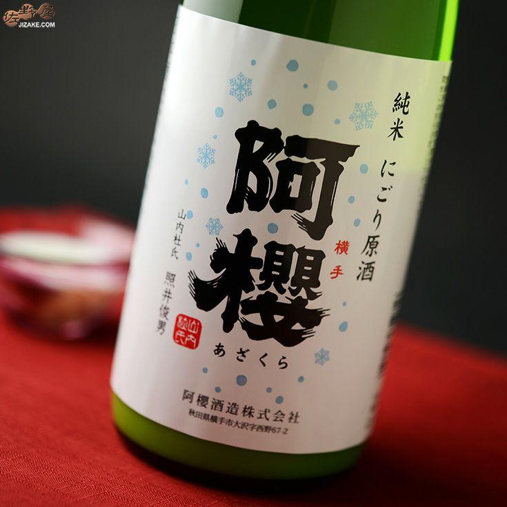 阿櫻 純米 にごり原酒