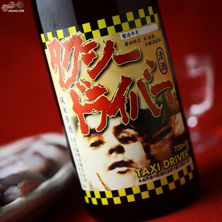 喜久盛 タクシードライバー 純米生原酒 仕込みニ號