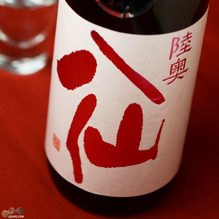 陸奥八仙 ピンクラベル 吟醸生酒