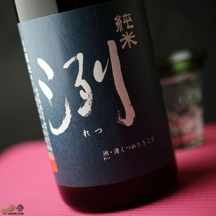 洌 純米 無濾過生原酒