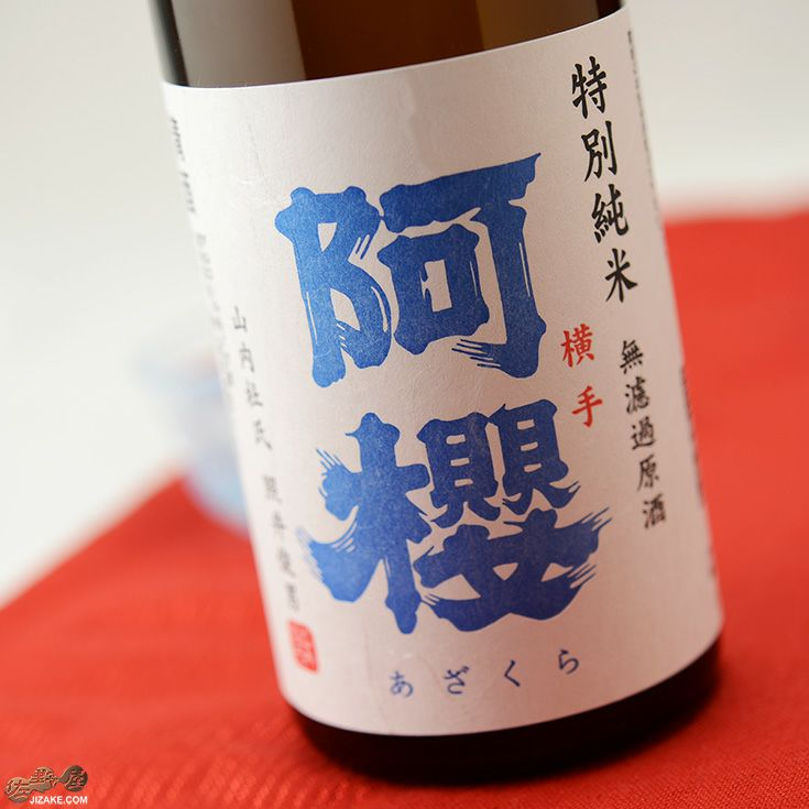 阿櫻 特別純米 無濾過生原酒 中取り限定品