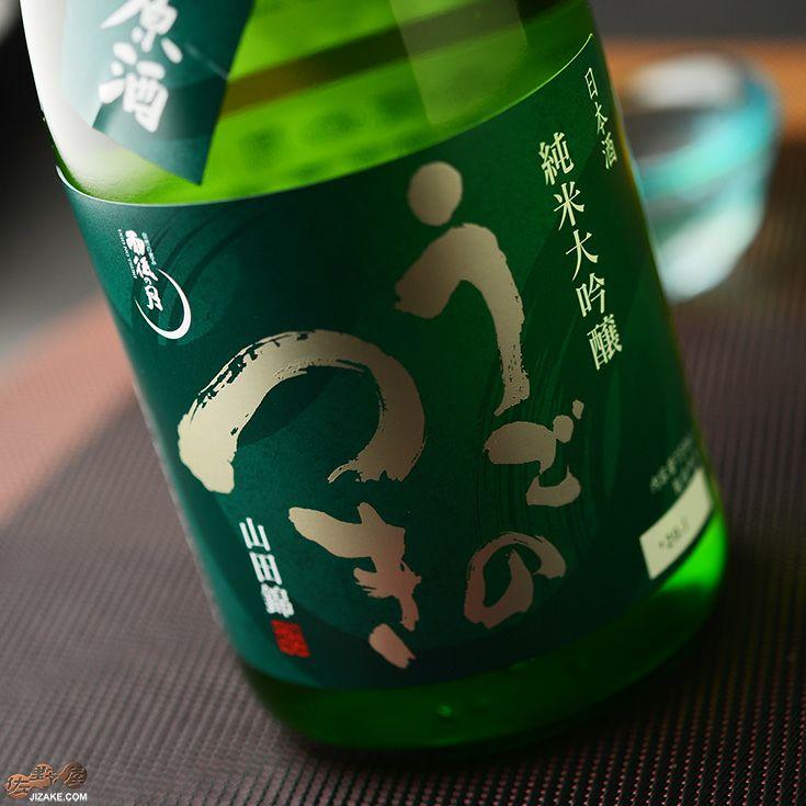 雨後の月 純米大吟醸 無濾過生原酒 山田錦