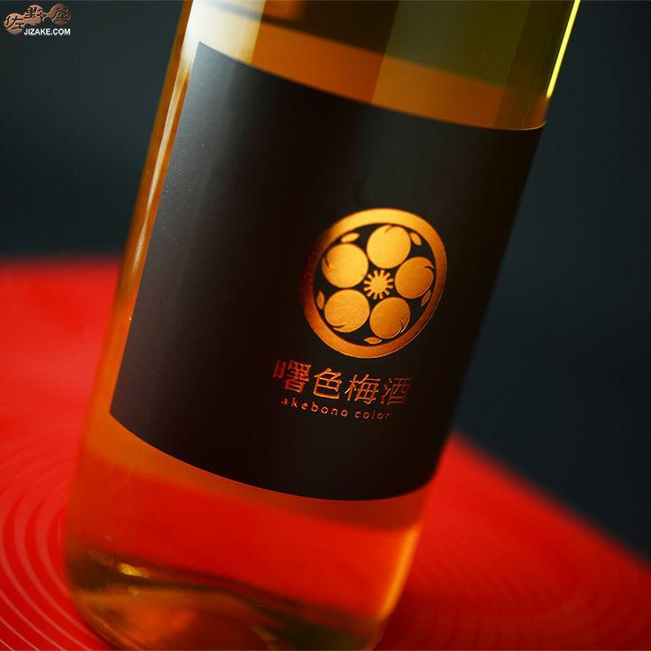 曙色梅酒 akebono color ブラウンラベル