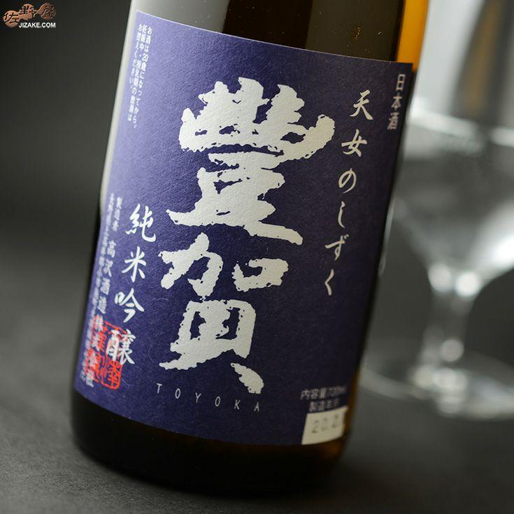 豊賀 青ラベル 美山錦59% 純米吟醸 長野C酵母 中取り無濾過生原酒 2019