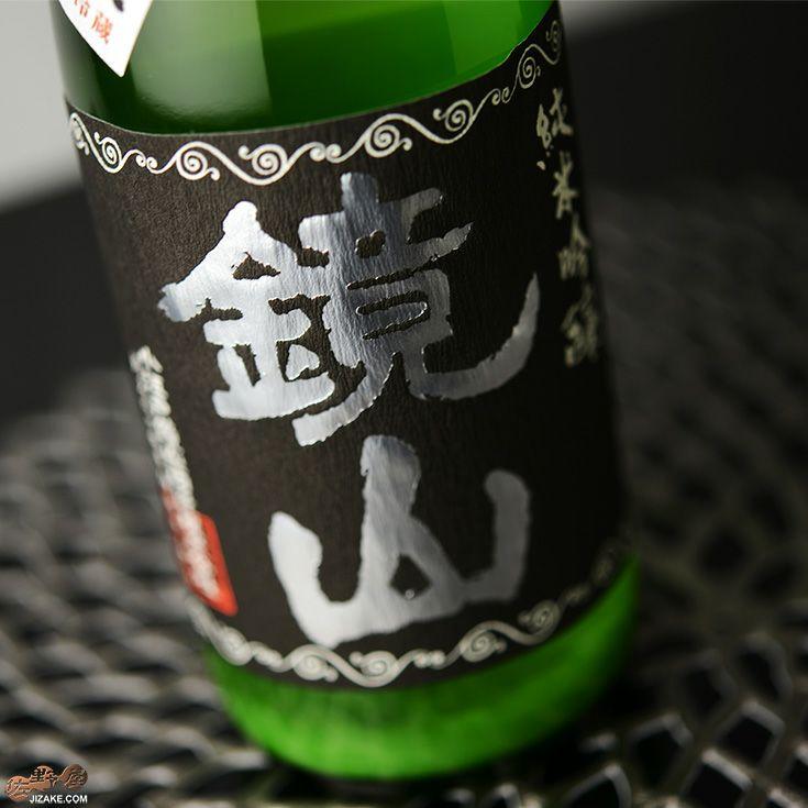 鏡山 純米吟醸おりがらみ 生酒