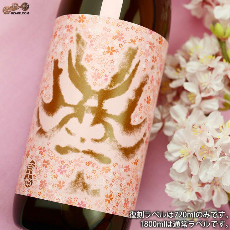 百十郎 純米吟醸 桜 無濾過生原酒
