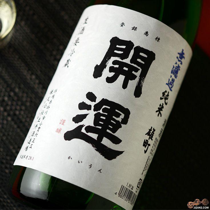 開運 雄町 純米無濾過生原酒