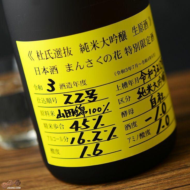 まんさくの花 杜氏選抜イエローラベル 純米大吟醸生原酒