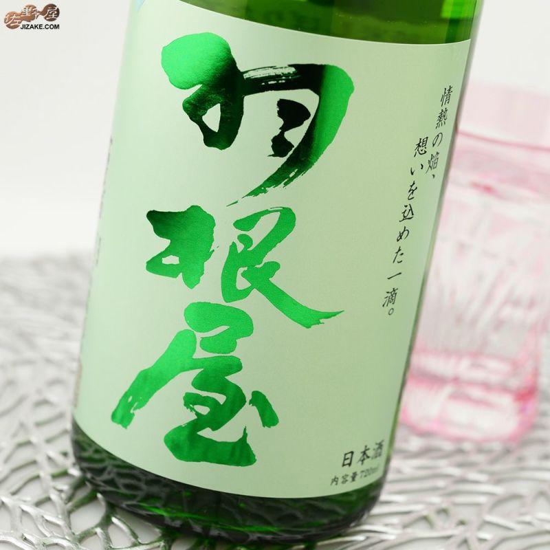 羽根屋 特別純米しぼりたて生酒