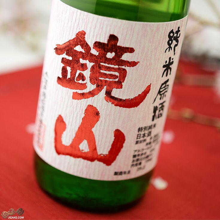 鏡山 特別純米無濾過生原酒 雄町