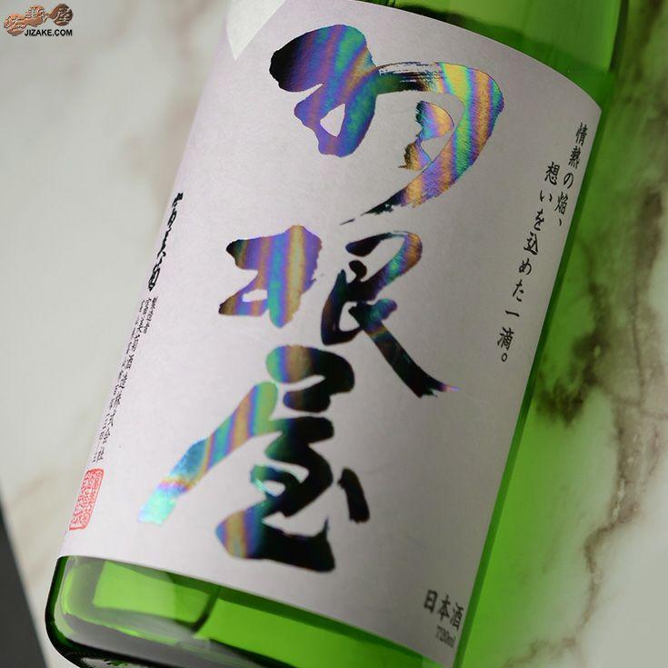羽根屋 純米吟醸 富の香(とみのかおり) 生原酒