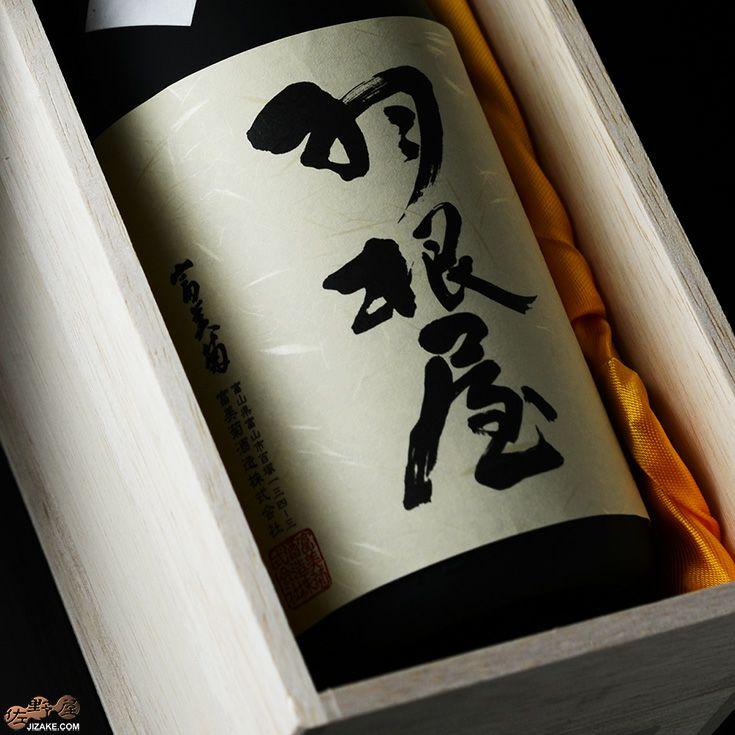 【箱入】羽根屋 大吟醸 袋吊り斗瓶囲い