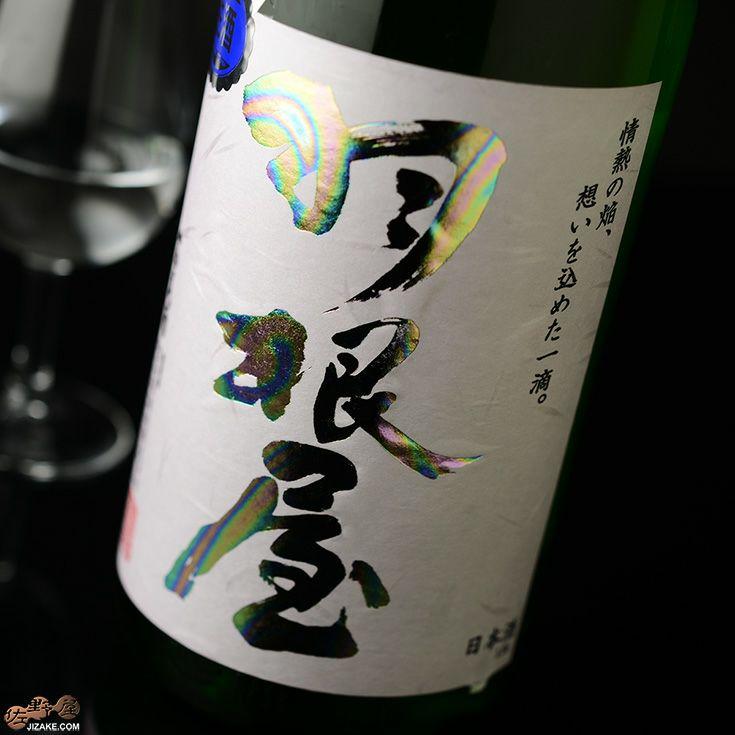 羽根屋 純米大吟醸 しぼりたて 無濾過生原酒29BY