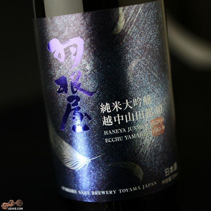 羽根屋 純米大吟醸 4割磨き 越中山田錦 瓶燗氷温貯蔵