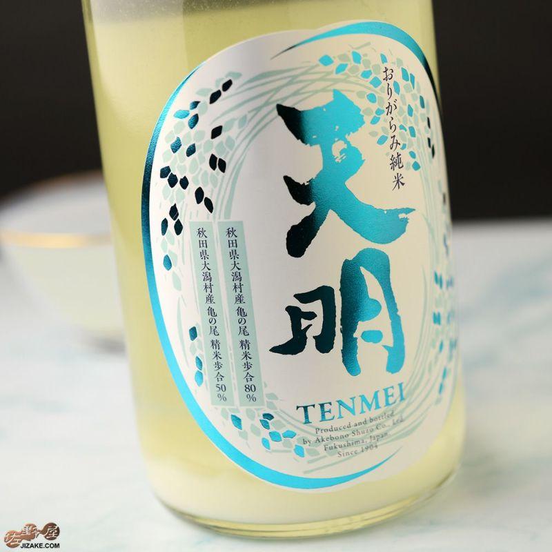 天明 新米新酒 中取り参号【要冷蔵】