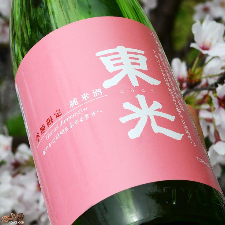 東光 季節限定 純米酒 花見酒