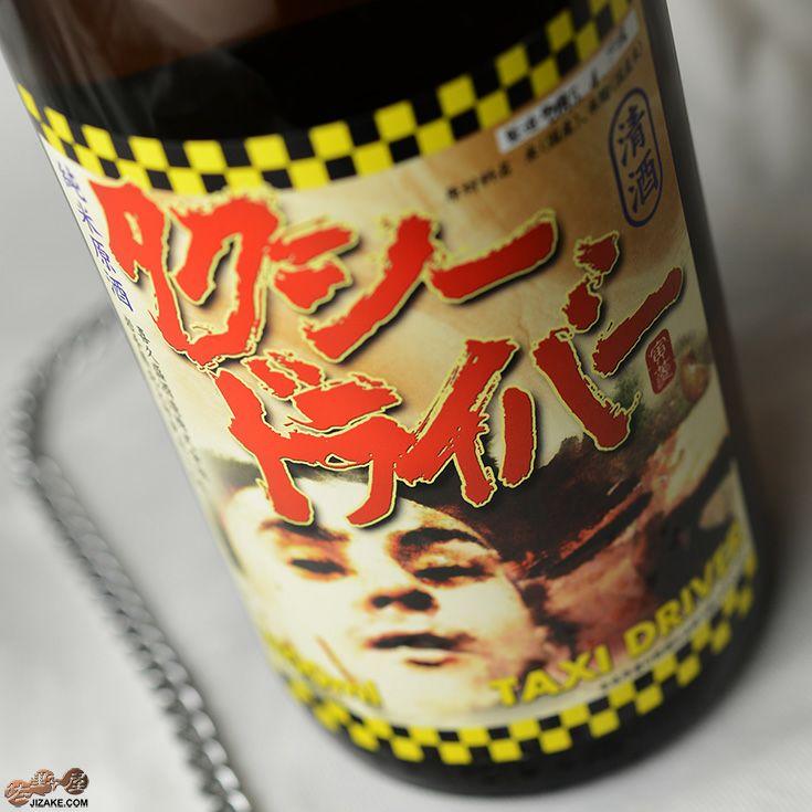 喜久盛 タクシードライバー 純米原酒 仕込み10號