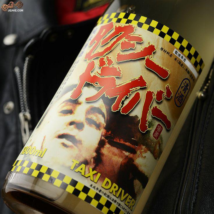 喜久盛 タクシードライバー 純米生原酒 仕込みニ號 直汲み