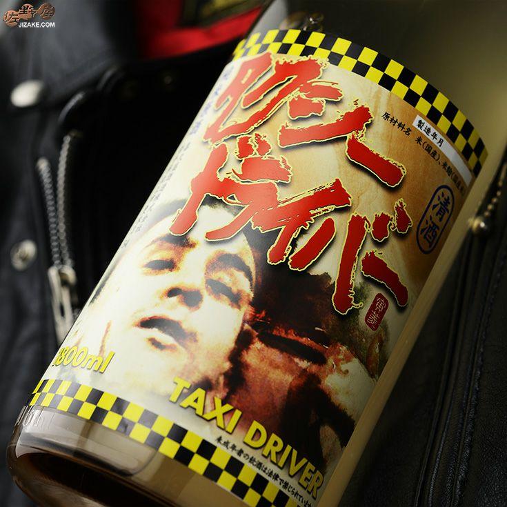 喜久盛 タクシードライバー 純米生原酒 仕込みイチ號 直汲み
