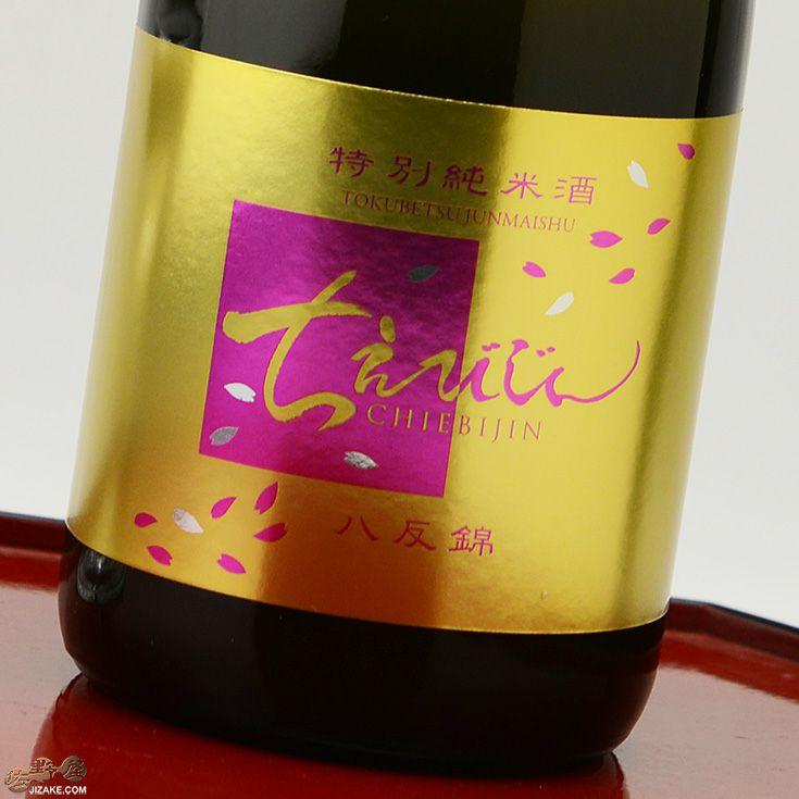ちえびじん 特別純米酒 八反錦 おりがらみ 生酒