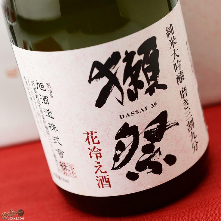 【DX箱入】獺祭 純米大吟醸 磨き三割九分 花冷え酒
