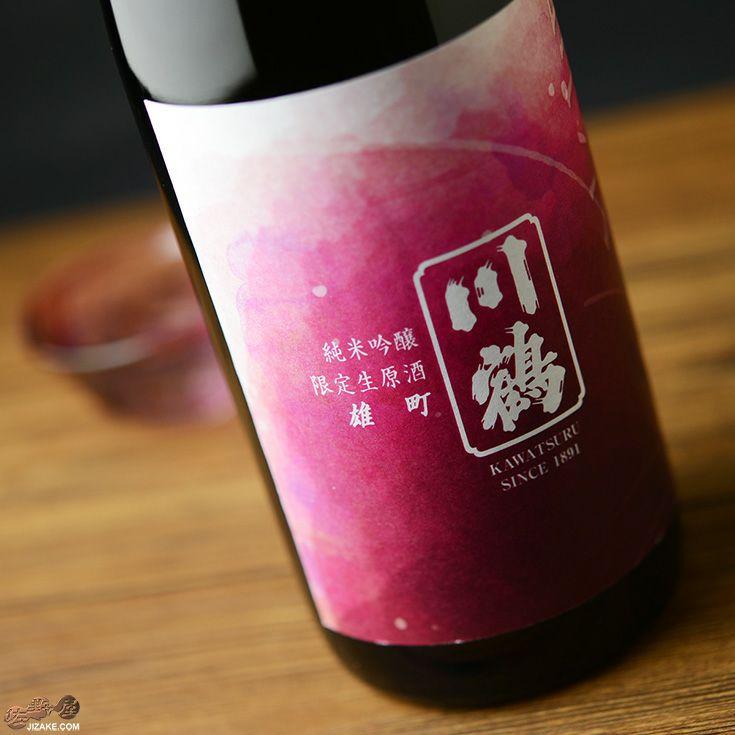 川鶴 純米吟醸 限定生原酒 雄町