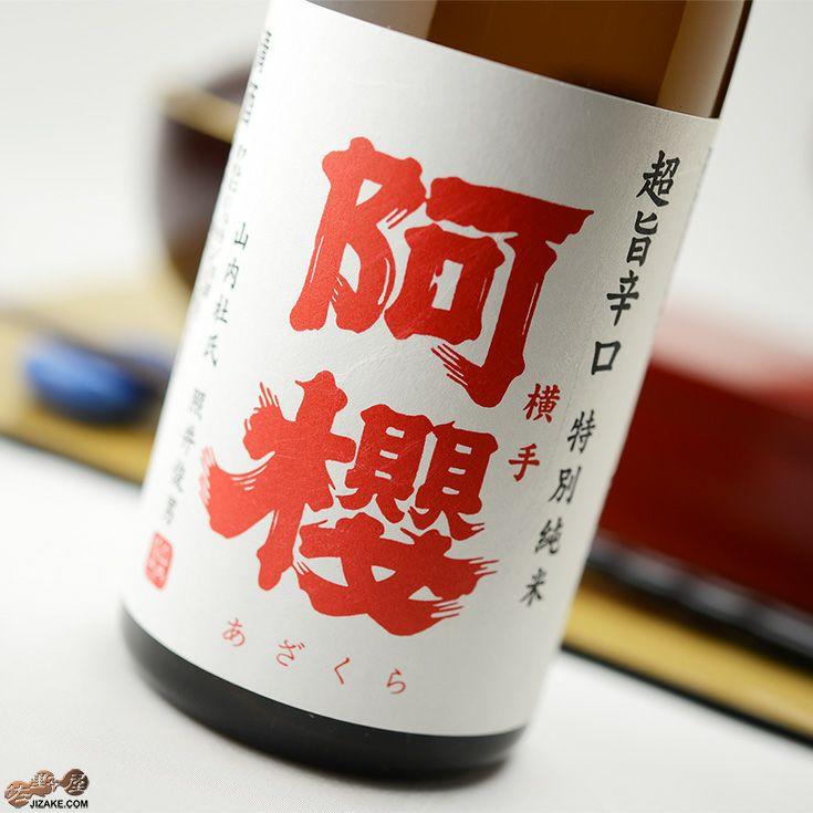 阿櫻 特別純米 無濾過生原酒 超旨辛口
