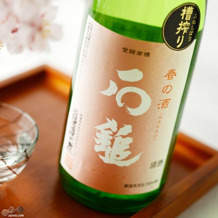 石鎚 純米吟醸 春の酒