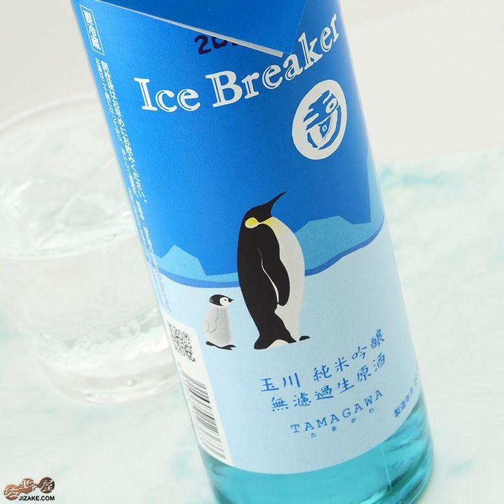 玉川 Ice Breaker(アイスブレーカー) 純米吟醸 無濾過生原酒 2019BY