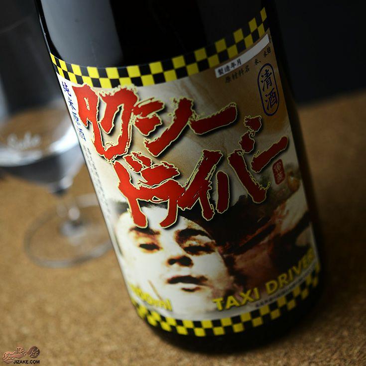 喜久盛 タクシードライバー 純米生原酒 仕込みヨン號