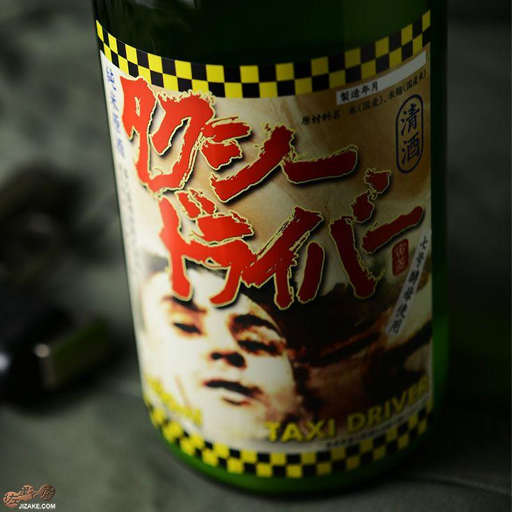 喜久盛 タクシードライバー 純米生原酒 仕込みヨン號 おりがらみ
