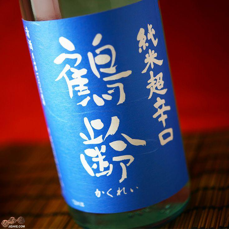 鶴齢 純米酒 超辛口
