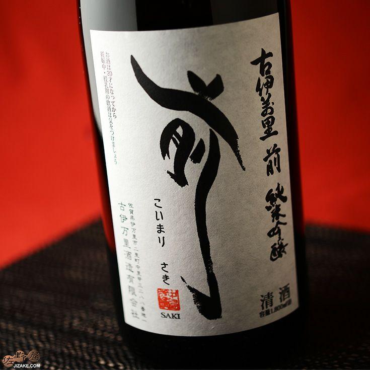 古伊万里 前(さき) 垂直落下式 純米吟醸