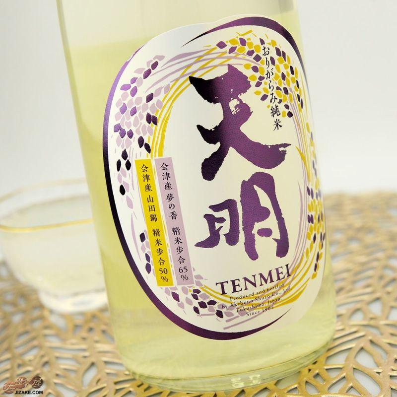 天明 新米新酒 中取り伍号 会津坂下産夢の香(ゆめのかおり)【要冷蔵】