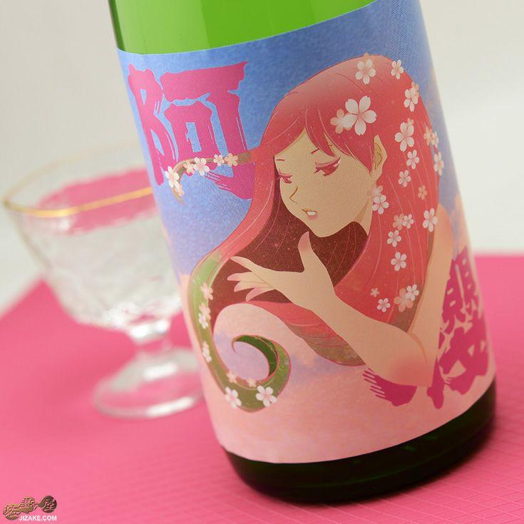 阿櫻 純米吟醸 無濾過原酒 ゆきのふスペシャル Spring