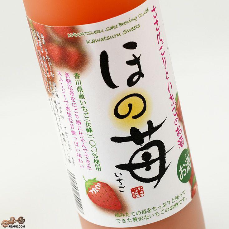 川鶴 天然果実 ささにごり いちご酒 ほの苺