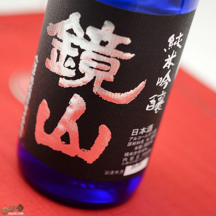 鏡山 純米吟醸 生酒