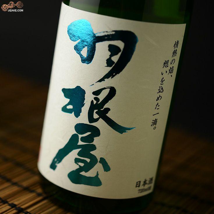羽根屋 夏の純米吟醸 生酒