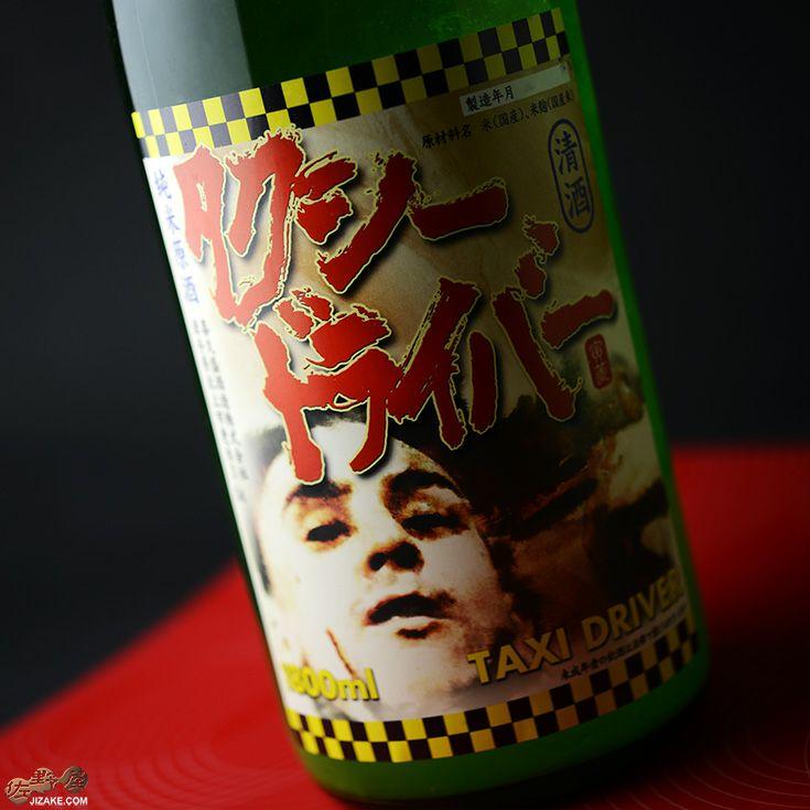 喜久盛 タクシードライバー 純米生原酒 仕込みV號(5号) おりがらみ
