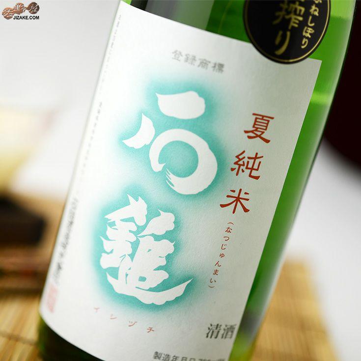 石鎚 特別純米酒 夏純米